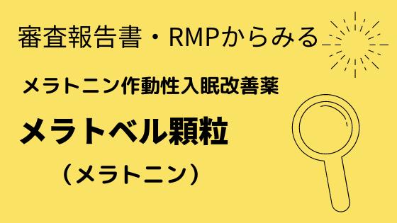 審査報告書・RMPからみるメラトベル顆粒