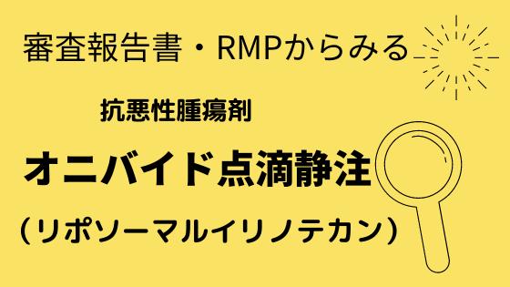 審査報告書・RMPからみるオニバイド点滴静注