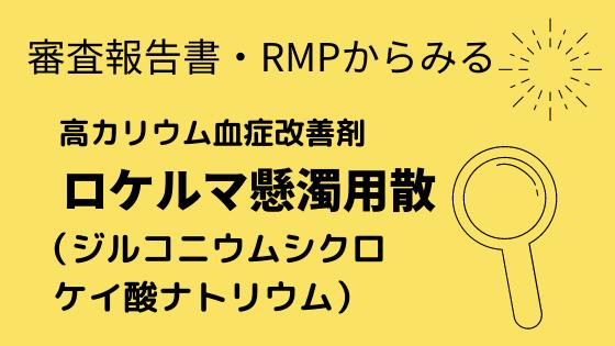審査報告書・RMPからみるロケルマ懸濁用散