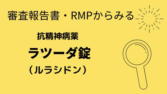 審査報告書・RMPからみるラツーダ錠