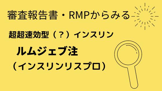 審査報告書・RMPからみるルムジェブ注