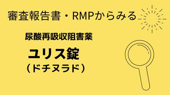 審査報告書・RMPからみるユリス錠