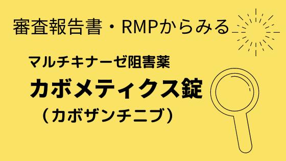 審査報告書・RMPからみるカボメティクス錠