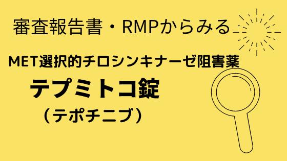 審査報告書・RMPからみるテプミトコ錠