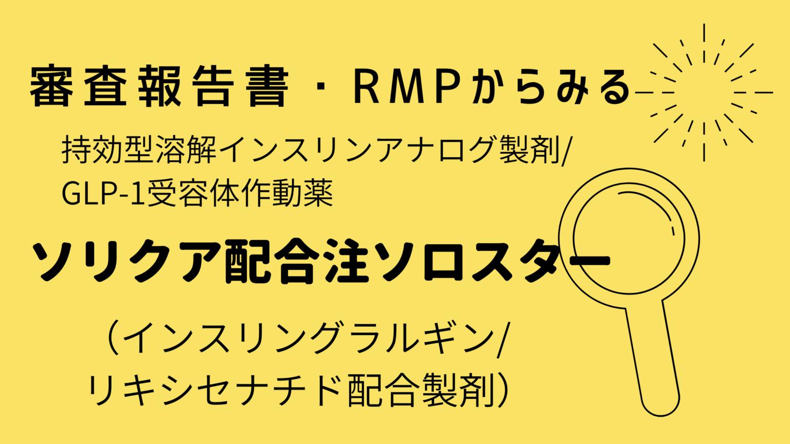 審査報告書・RMPからみるソリクア配合注ソロスター