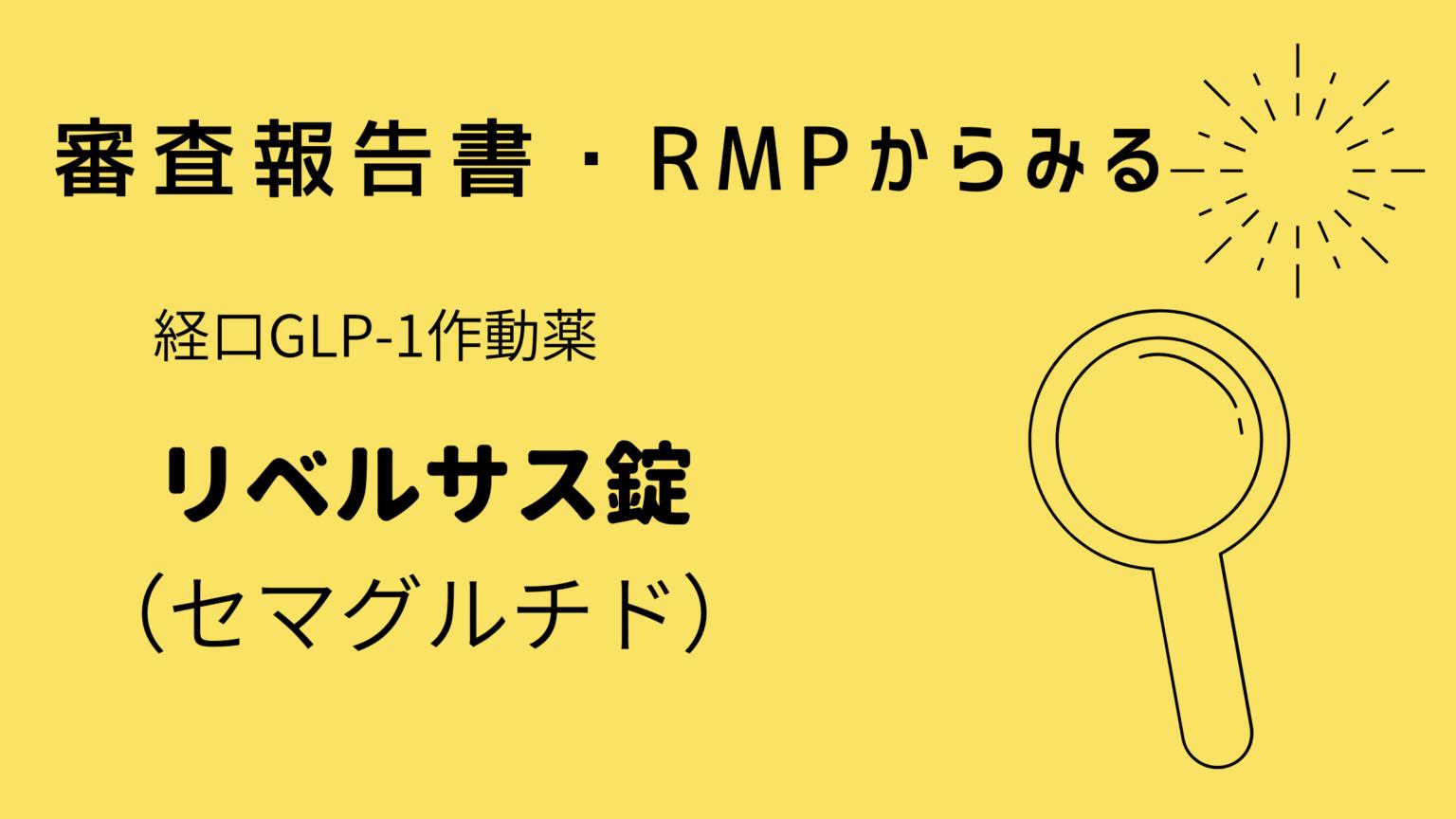 審査報告書・RMPからみるリベルサス錠