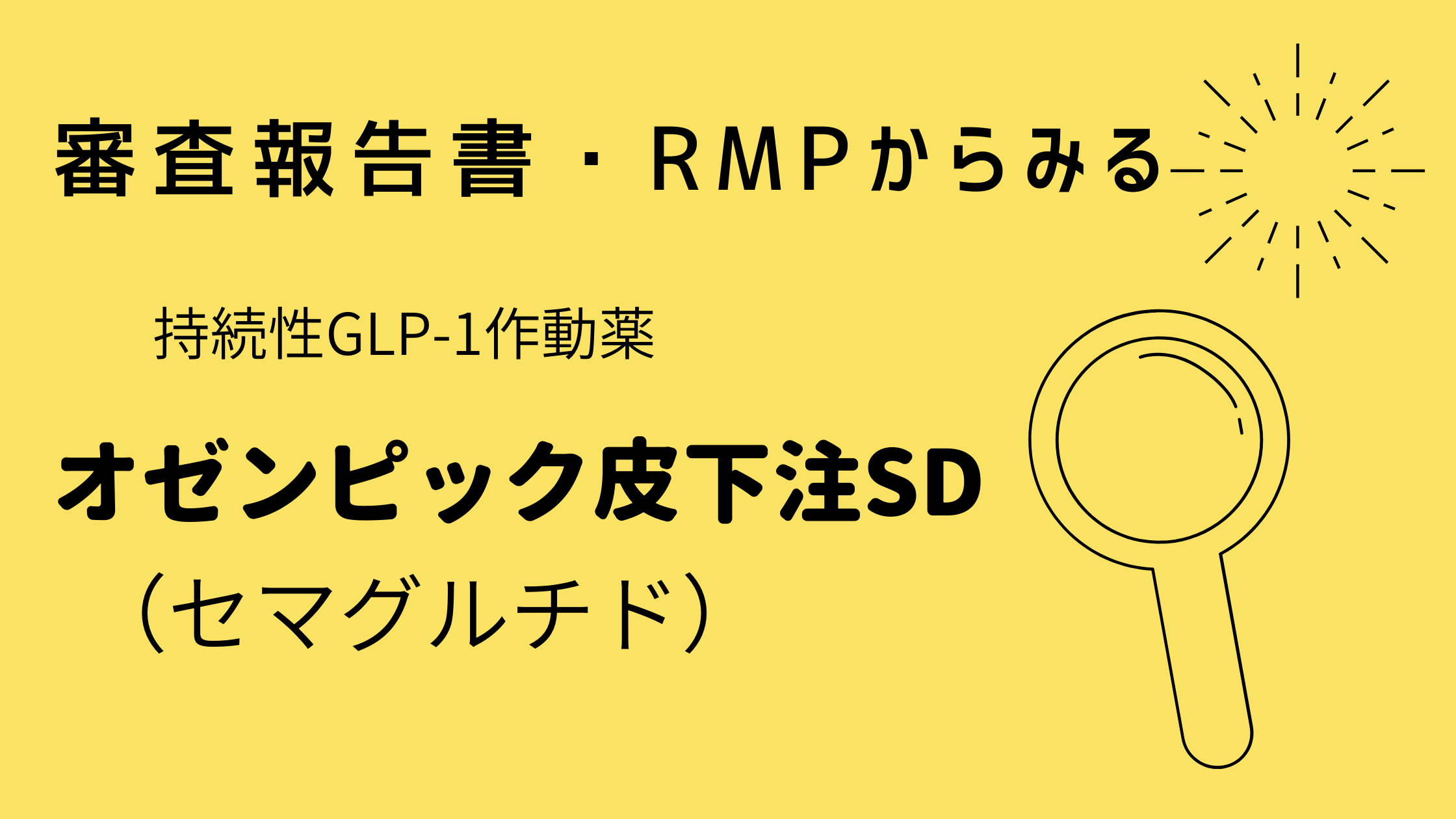 審査報告書・RMPからみるオゼンピック皮下注SD