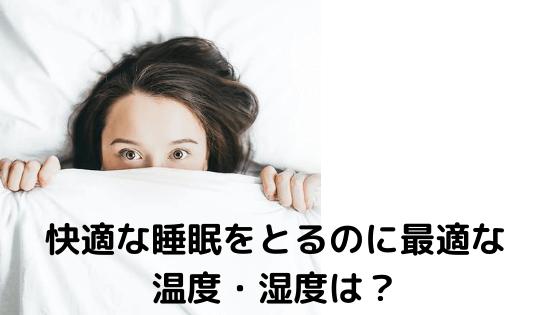 快適な睡眠をとるのい最適な温度・湿度は?