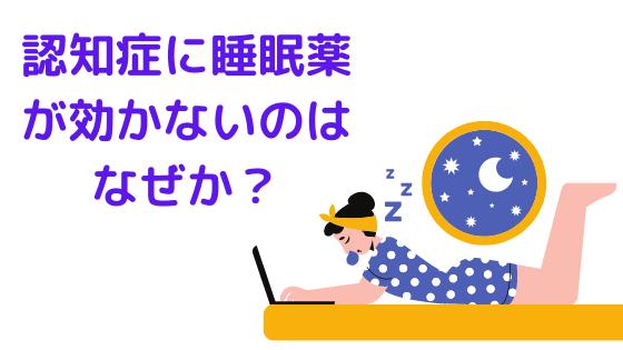 認知症に睡眠薬が効かないのはなぜか?