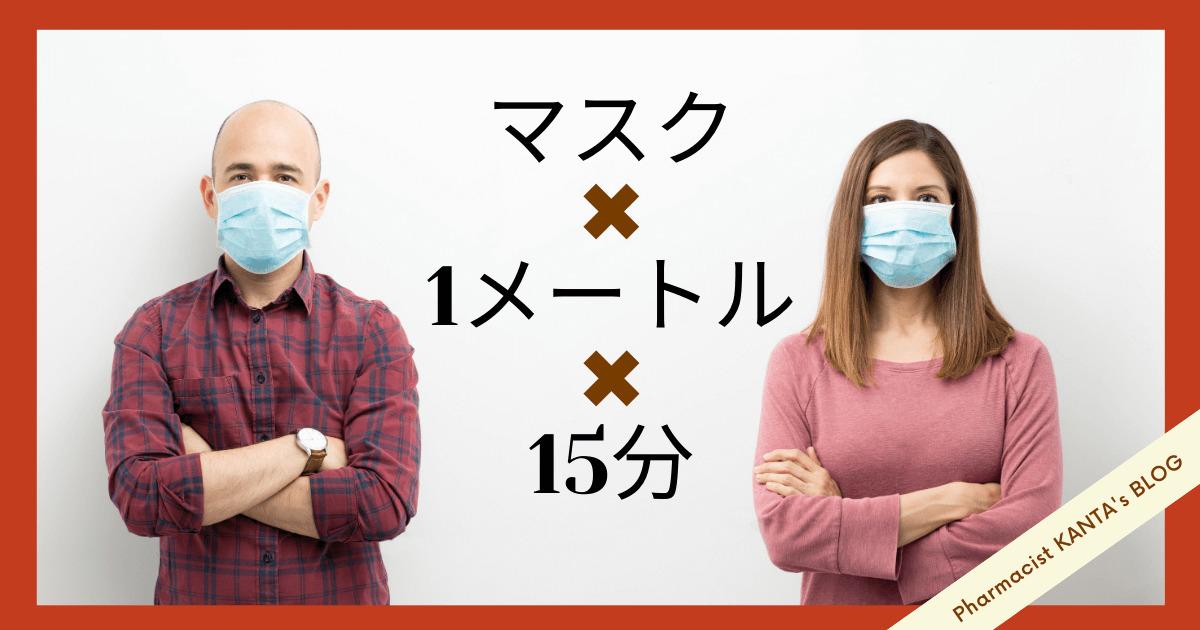 濃厚接触回避 マスクをしていれば15分以上接触でも大丈夫