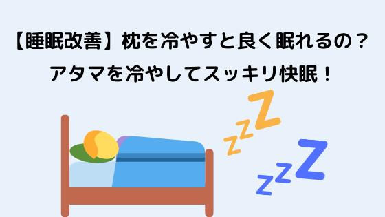 睡眠改善 枕を冷やすと良く眠れるの?