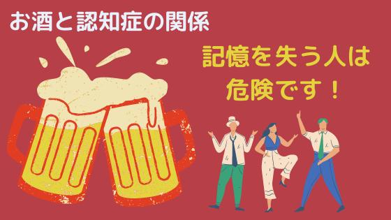 お酒と認知症の関係 記憶を失う人は危険です