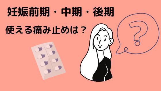妊娠前期・中期・後期に使える痛み止めは?