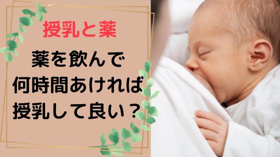 授乳と薬 薬を飲んで何時間あければ授乳してよい