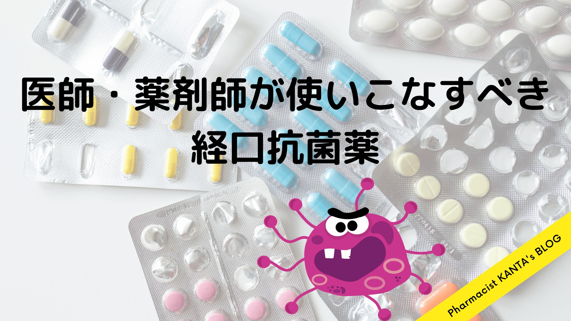 医師・薬剤師が使いこなすべき経口抗菌薬一覧