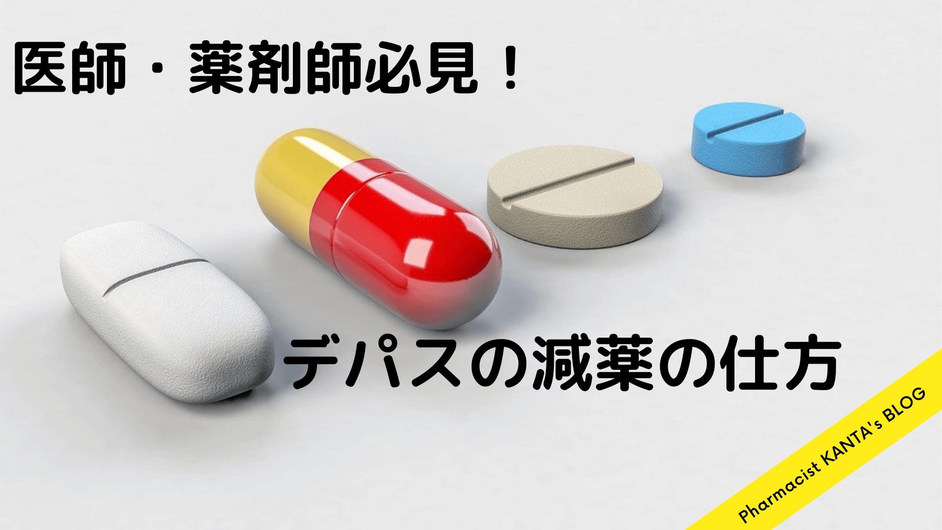 デパスの減薬の仕方