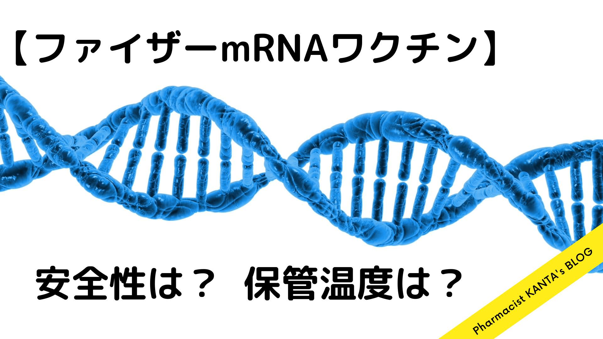 ファイザーワクチン mRNAワクチンは安全?保管温度は?