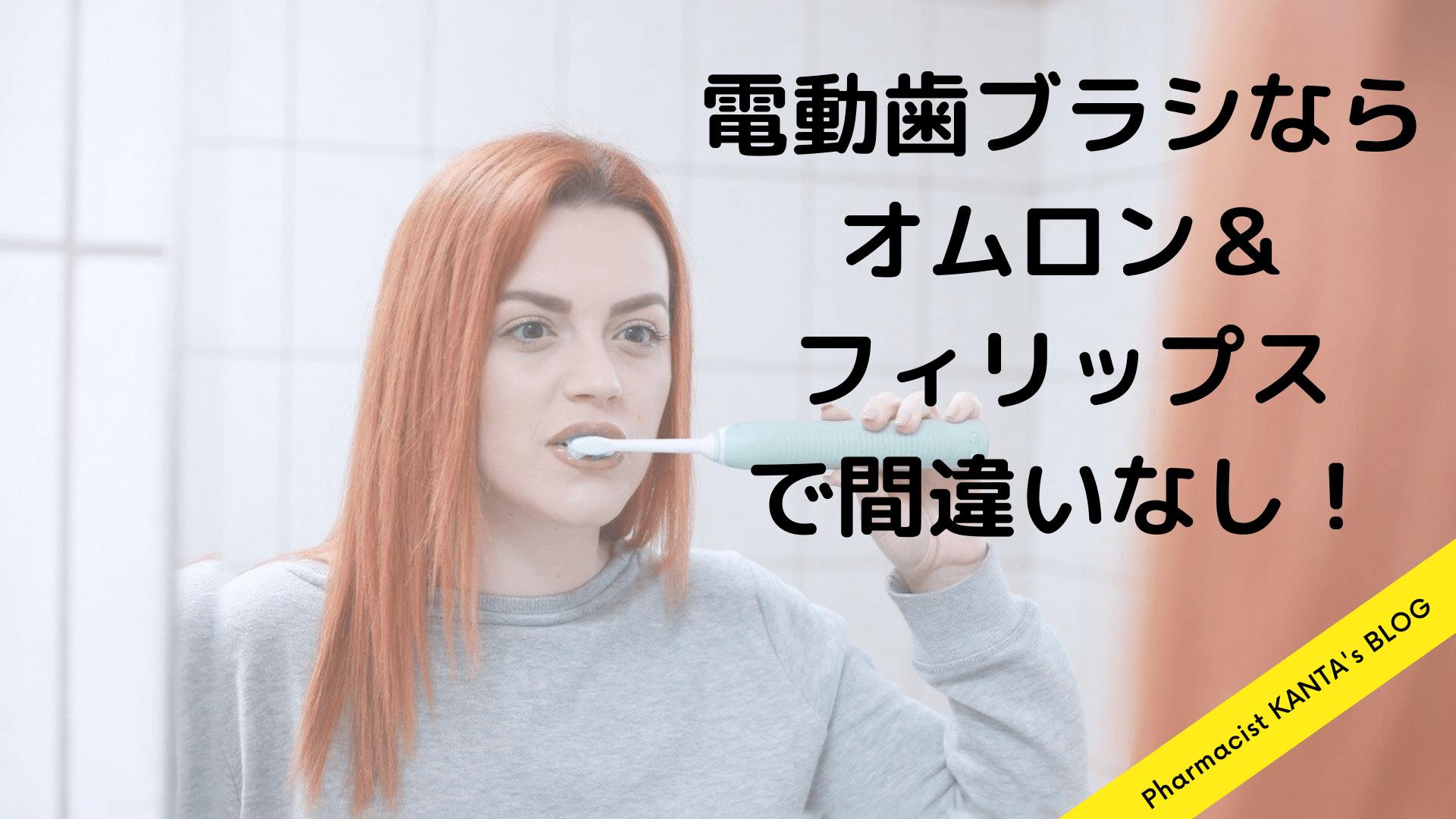 比較不要 電動歯ブラシならオムロンフィリップス