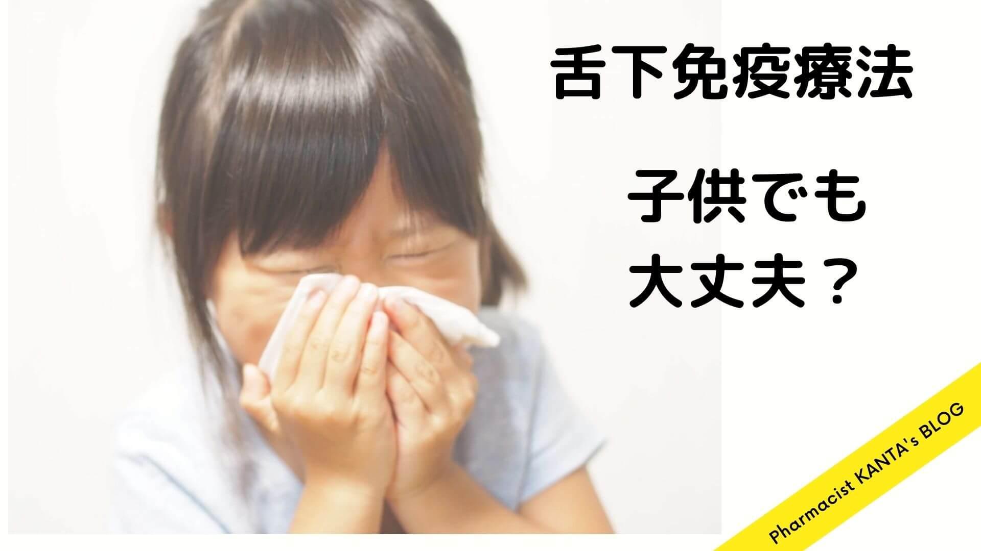 舌下免疫療法 子供の副作用は?