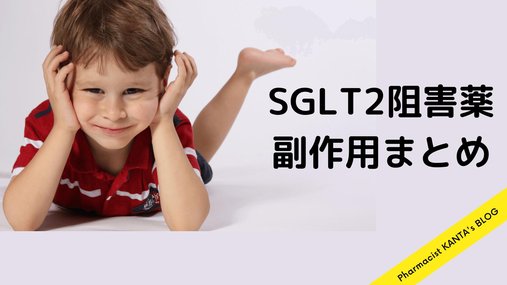 SGLT2inhibitor副作用まとめ