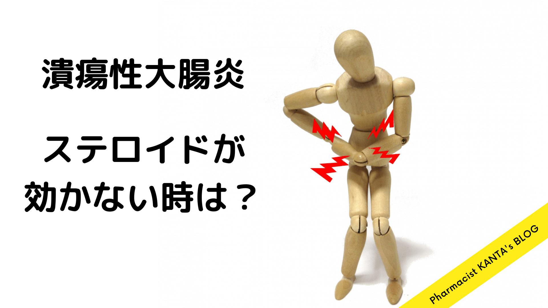 潰瘍性大腸炎ステロイドが効かない時