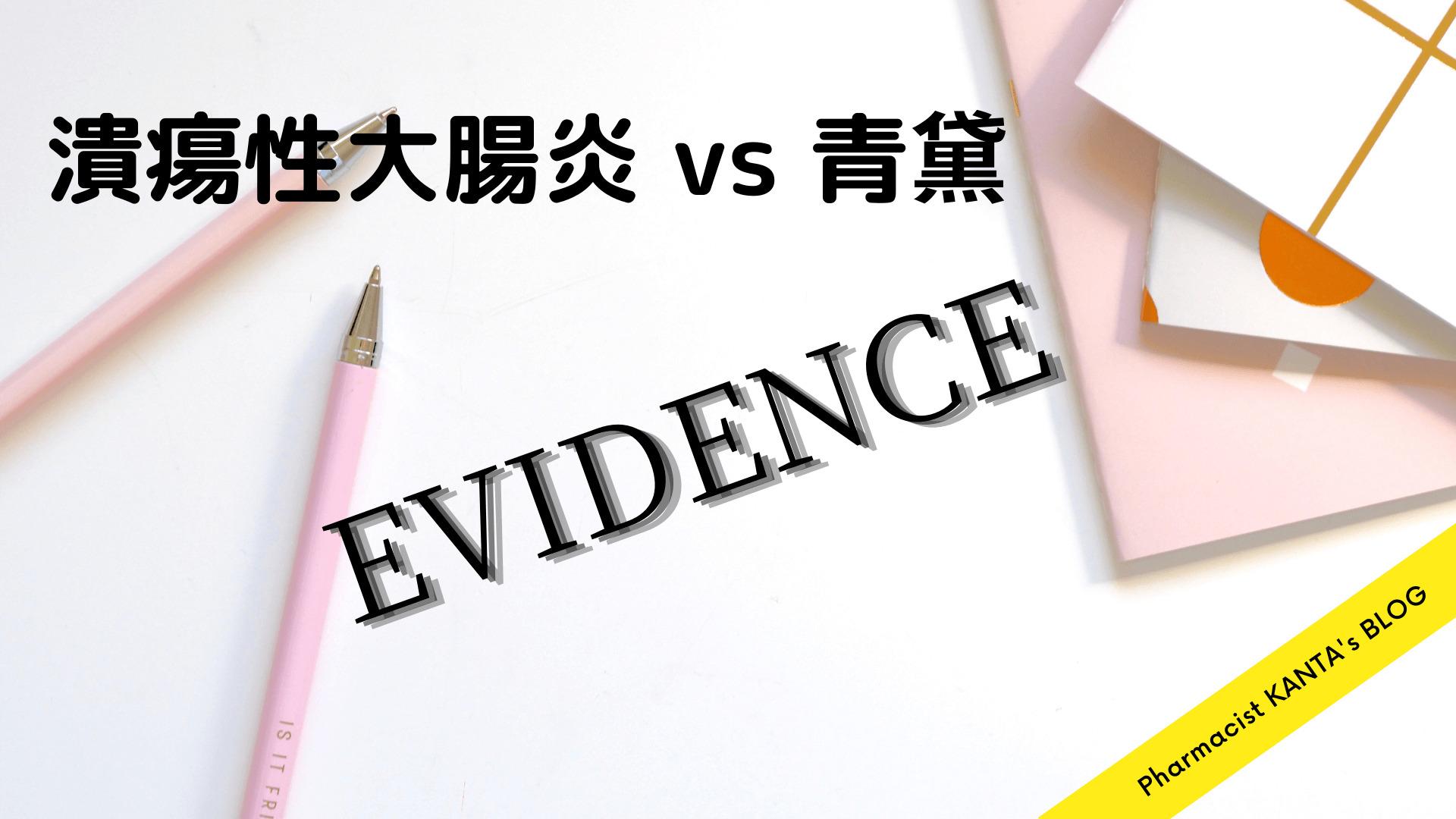 潰瘍性大腸炎に広島漢方は効く効かない