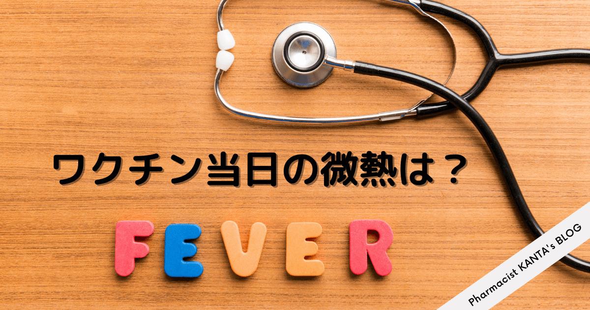 ワクチン当日に熱があったら