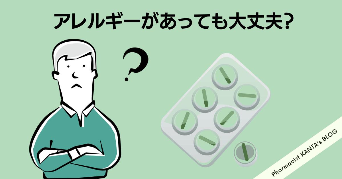 コロナワクチン薬アレルギー