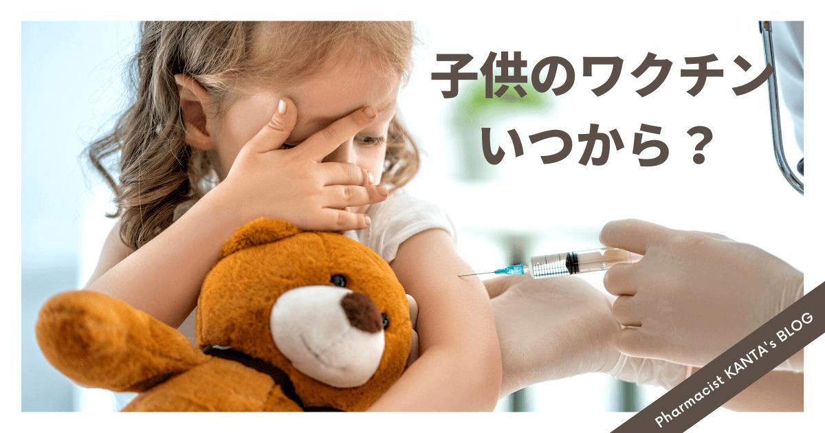 コロナワクチン子供はいつから