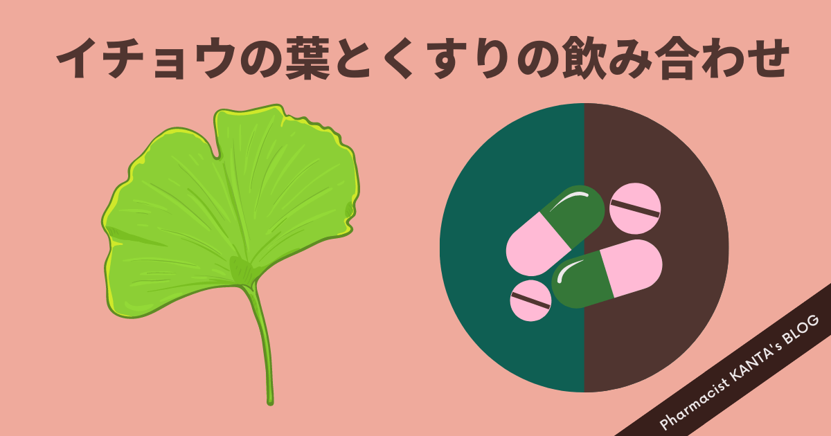 イチョウの葉サプリと薬の飲み合わせ
