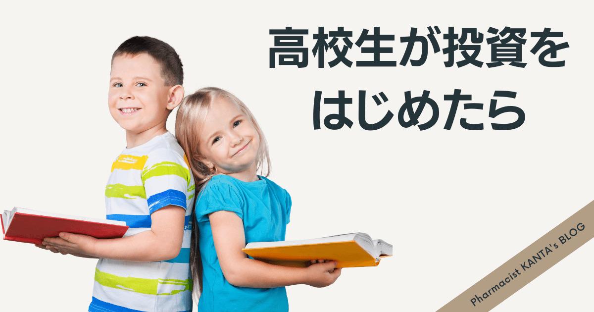 村上世彰、高校生に投資を教える
