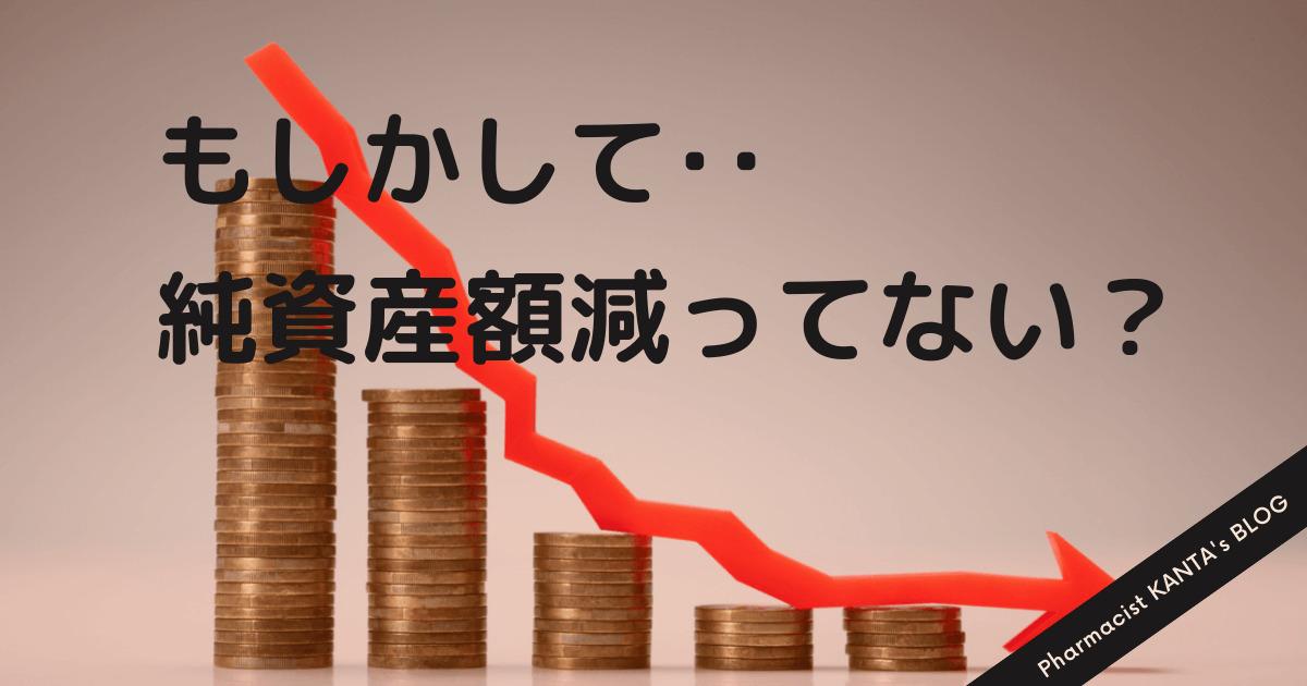 投資信託の選び方と純資産